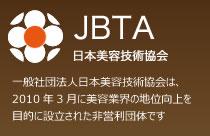 日本美容技術協会