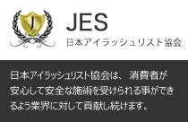 日本アイラッシュリスト協会