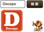 docopoを検索