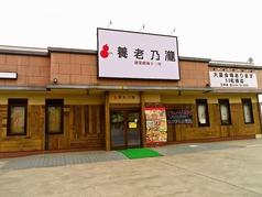 養老乃瀧 五井店