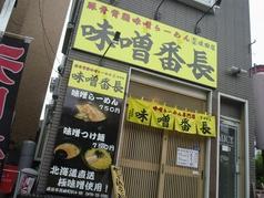 味噌番長 成田店