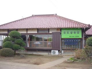 古民家食堂