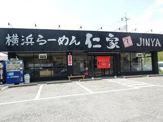 横浜らーめん仁家佐倉店