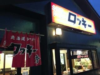 北海道ラーメン ロッキー秀