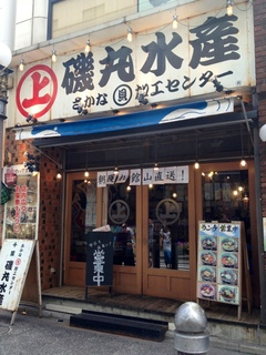磯丸水産 千葉駅前店